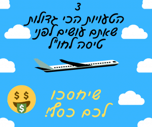 טעויות לפני טיסה לקרואטיה