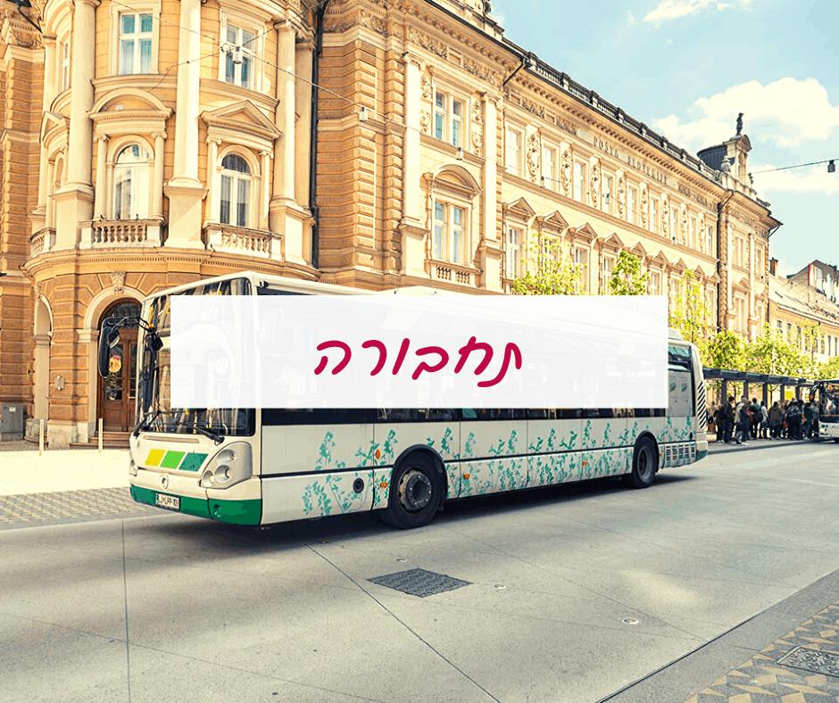 תחבורה בסלובניה