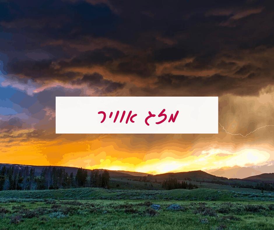 מזג אוויר קרואטיה